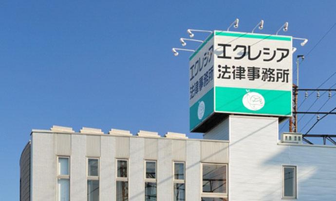 埼玉県越谷市周辺で借金返済にお困りの方、債務整理・過払い金請求でエクレシアの弁護士が解決します!!