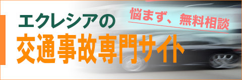 エクレシアの交通事故専門サイト